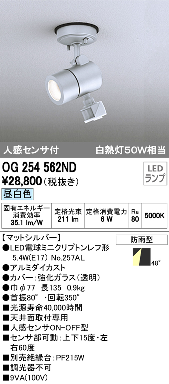 OG254562NDエクステリア LEDスポットライト昼白色 防雨型 人感センサ付 白熱灯50W相当オーデリック 照明器具 アウトドアライト 天井面取付専用