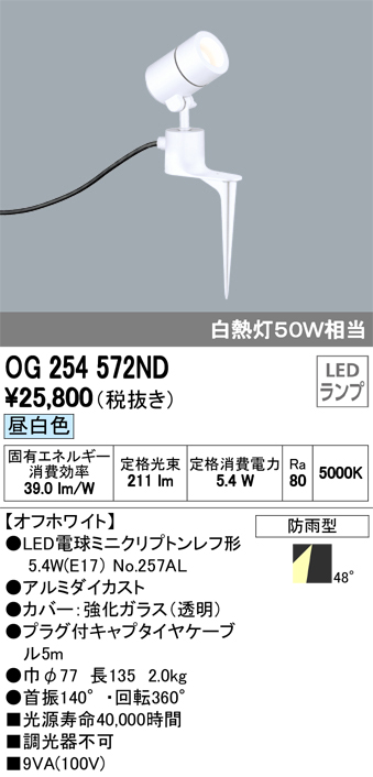 OG254572NDエクステリア LEDスポットライト昼白色 防雨型 白熱灯50W相当オーデリック 照明器具 アウトドアライト