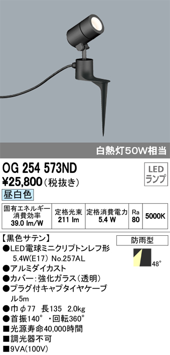 OG254573NDエクステリア LEDスポットライト昼白色 防雨型 白熱灯50W相当オーデリック 照明器具 アウトドアライト