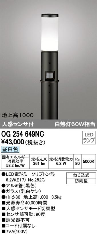 OG254649NC オーデリック 照明器具 エクステリア LED遮光型ガーデンライト 人感センサ付 昼白色 白熱灯60W相当 地上高1000 OG254649NC