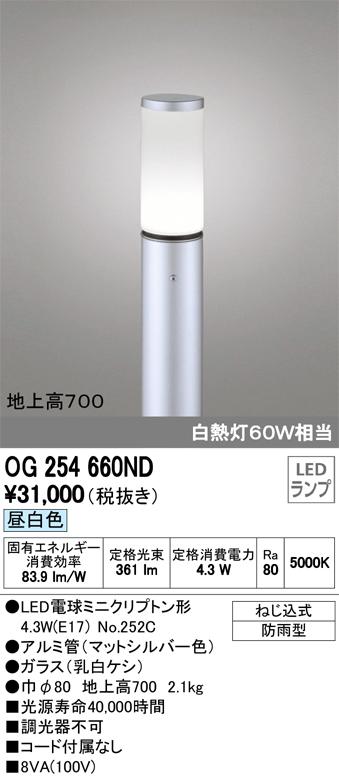 OG254660ND オーデリック 照明器具 エクステリア LED遮光型ガーデンライト 昼白色 白熱灯60W相当 地上高700 OG254660ND