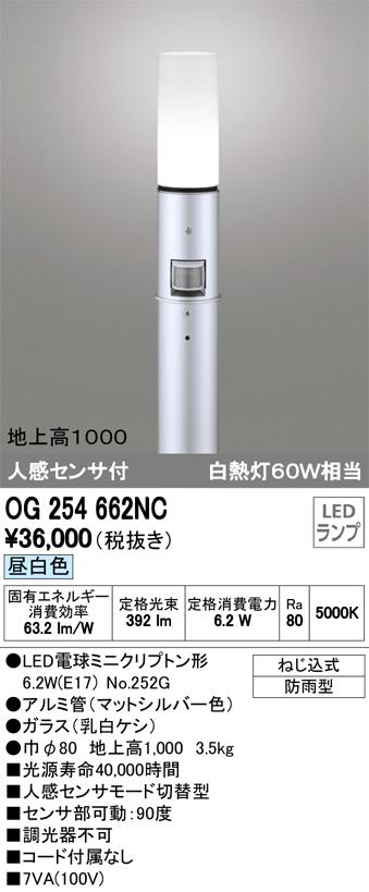 OG254662NC オーデリック 照明器具 エクステリア LEDスリムガーデンライト 人感センサ付 昼白色 白熱灯60W相当 地上高1000 OG254662NC
