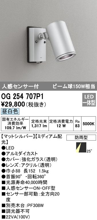 OG254707P1エクステリア LEDスポットライト COBタイプ昼白色 防雨型 人感センサ付 ミディアム配光 ビーム球150W相当オーデリック 照明器具 アウトドアライト