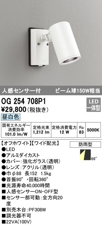 ★OG254708P1エクステリア LEDスポットライト COBタイプ昼白色 防雨型 人感センサ付 ワイド配光 ビーム球150W相当オーデリック 照明器具 アウトドアライト