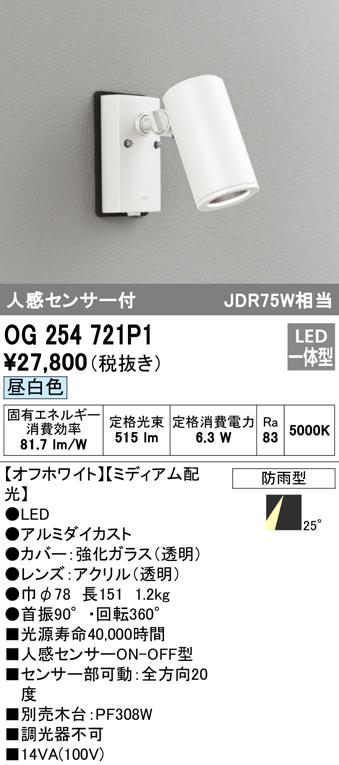 OG254721P1エクステリア LEDスポットライト COBタイプ昼白色 防雨型 人感センサ付 ミディアム配光 JDR75W相当オーデリック 照明器具 アウトドアライト