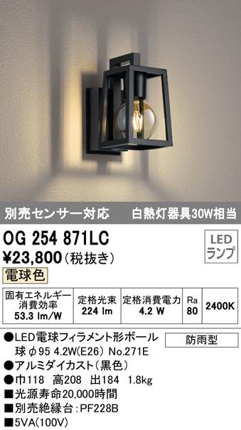 OG254871LC オーデリック 照明器具 エクステリア LEDポーチライト 電球色 白熱灯30W相当 別売センサ対応 OG254871LC