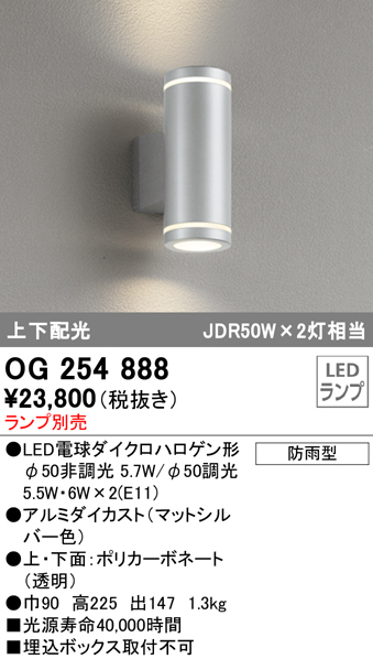 OG254888 オーデリック 照明器具 エクステリア LEDポーチライト 上下配光 OG254888
