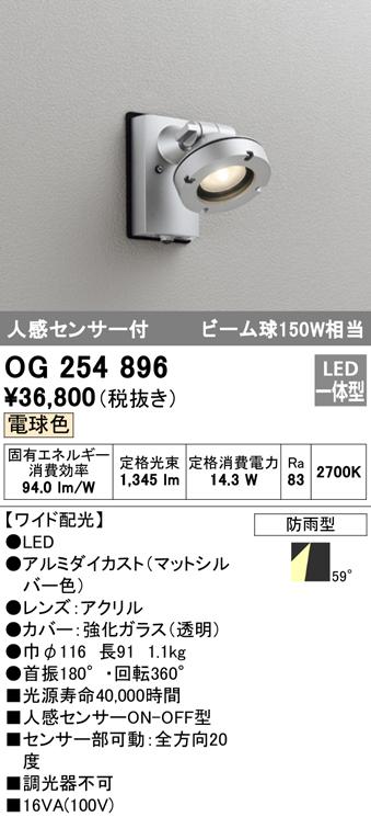 OG254896 オーデリック 照明器具 エクステリア LEDスポットライト COBタイプ 人感センサ付 電球色 ワイド配光 ビーム球150W相当 OG254896