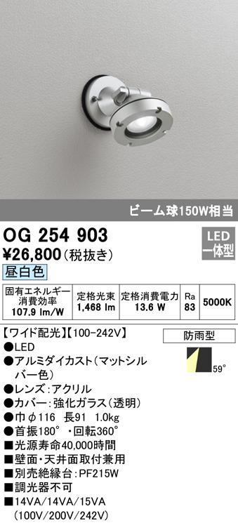 OG254903エクステリア LEDスポットライト COBタイプ昼白色 防雨型 ワイド配光 ビーム球150W相当オーデリック 照明器具 アウトドアライト 壁面・天井面取付兼用
