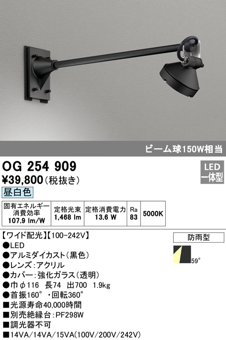 OG254909 オーデリック 照明器具 エクステリア LEDスポットライト COBタイプ 昼白色 ワイド配光 ビーム球150W相当 OG254909