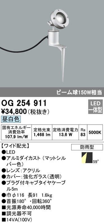OG254911 オーデリック 照明器具 エクステリア LEDスポットライト COBタイプ 昼白色 ワイド配光 ビーム球150W相当 OG254911