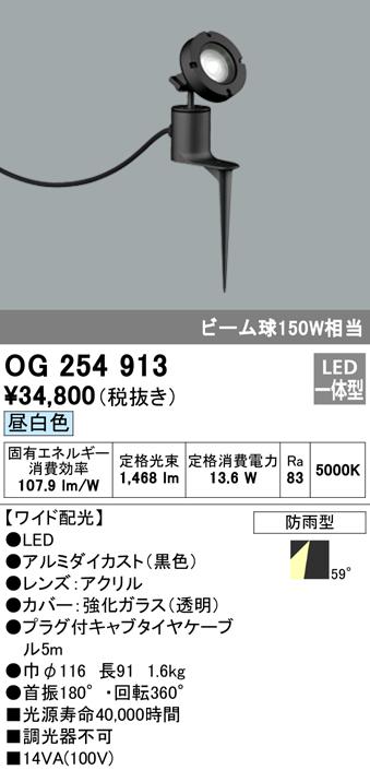 OG254913 オーデリック 照明器具 エクステリア LEDスポットライト COBタイプ 昼白色 ワイド配光 ビーム球150W相当 OG254913