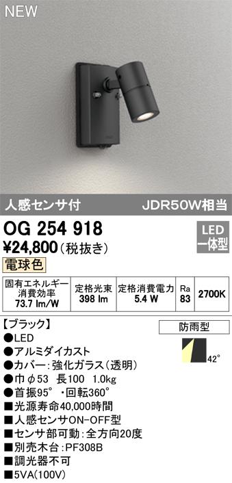 OG254918エクステリア LEDスポットライト電球色 防雨型 人感センサ付 JDR50W相当オーデリック 照明器具 アウトドアライト
