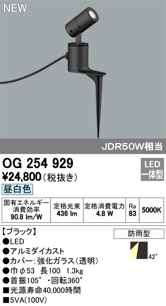 OG254929エクステリア LEDスポットライト昼白色 防雨型 JDR50W相当オーデリック 照明器具 アウトドアライト