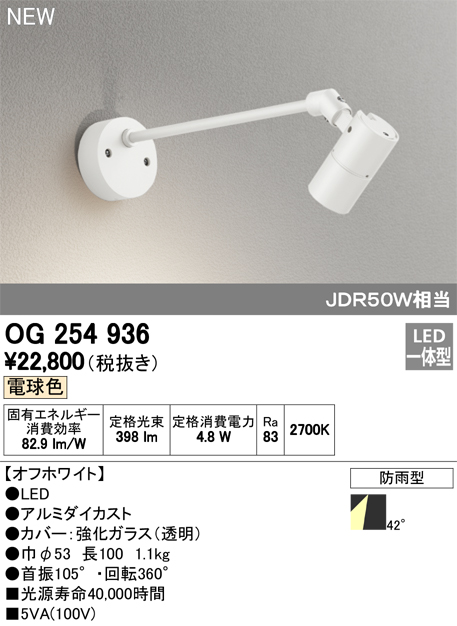 OG254936 オーデリック 照明器具 エクステリア LEDスポットライト 電球色 JDR50W相当 OG254936