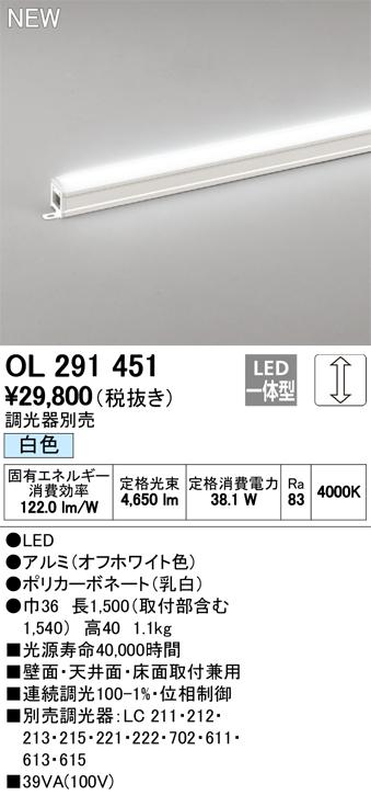 OL291451LED間接照明 スタンダードタイプハイパワー LC調光 白色 L1500タイプオーデリック 照明器具 おしゃれ 壁面・天井面・床面取付兼用