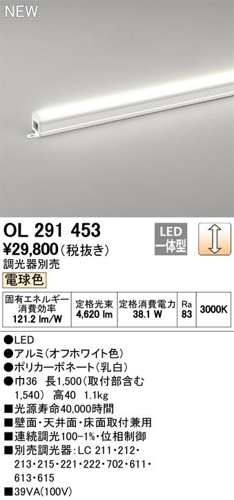 OL291453LED間接照明 スタンダードタイプハイパワー LC調光 電球色 L1500タイプオーデリック 照明器具 おしゃれ 壁面・天井面・床面取付兼用