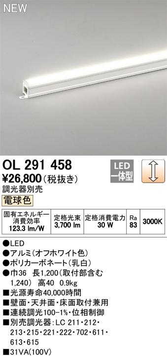 OL291458LED間接照明 スタンダードタイプハイパワー LC調光 電球色 L1200タイプオーデリック 照明器具 おしゃれ 壁面・天井面・床面取付兼用