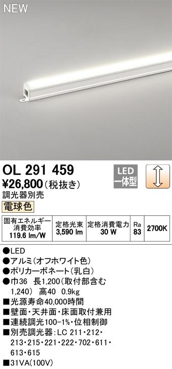OL291459LED間接照明 スタンダードタイプハイパワー LC調光 電球色 L1200タイプオーデリック 照明器具 おしゃれ 壁面・天井面・床面取付兼用