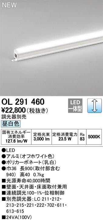 OL291460LED間接照明 スタンダードタイプハイパワー LC調光 昼白色 L900タイプオーデリック 照明器具 おしゃれ 壁面・天井面・床面取付兼用