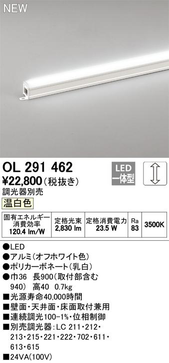 OL291462LED間接照明 スタンダードタイプハイパワー LC調光 温白色 L900タイプオーデリック 照明器具 おしゃれ 壁面・天井面・床面取付兼用