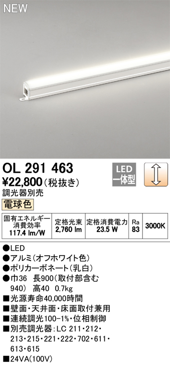 OL291463LED間接照明 スタンダードタイプハイパワー LC調光 電球色 L900タイプオーデリック 照明器具 おしゃれ 壁面・天井面・床面取付兼用