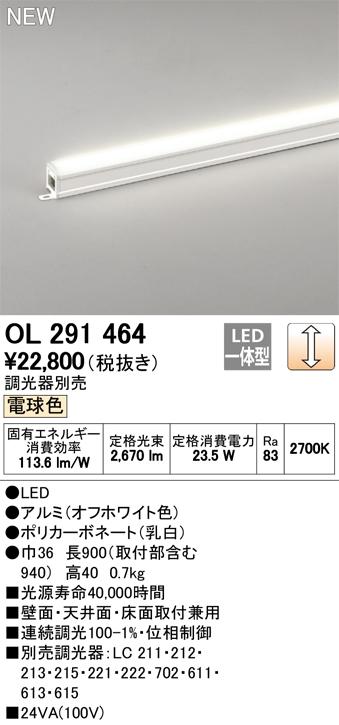 OL291464LED間接照明 スタンダードタイプハイパワー LC調光 電球色 L900タイプオーデリック 照明器具 おしゃれ 壁面・天井面・床面取付兼用
