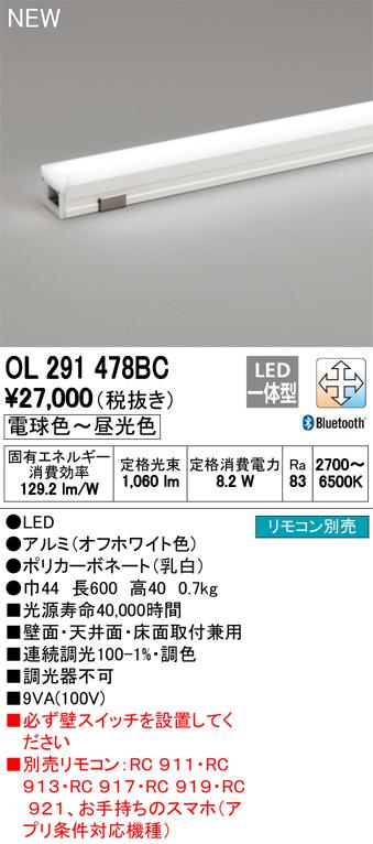 OL291478BC オーデリック 照明器具 CONNECTED LIGHTING LED間接照明 L600タイプ LC-FREE Bluetooth対応 調光・調色 OL291478BC