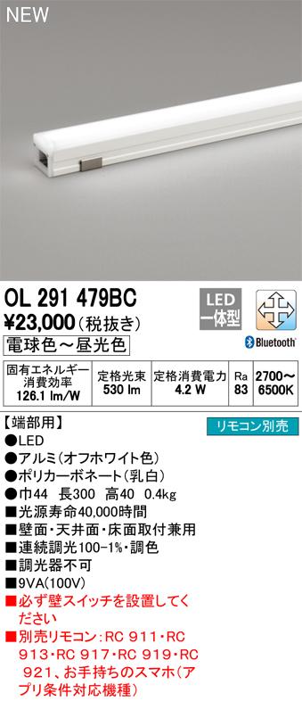 OL291479BCLED間接照明 CONNECTED LIGHTINGLC-FREE 調光・調色 L300タイプ Bluetooth対応オーデリック 照明器具 おしゃれ 壁面・天井面・床面取付兼用