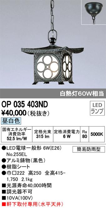 OP035403ND オーデリック 照明器具 エクステリア LED和風庭園灯 昼白色 白熱灯60W相当 OP035403ND