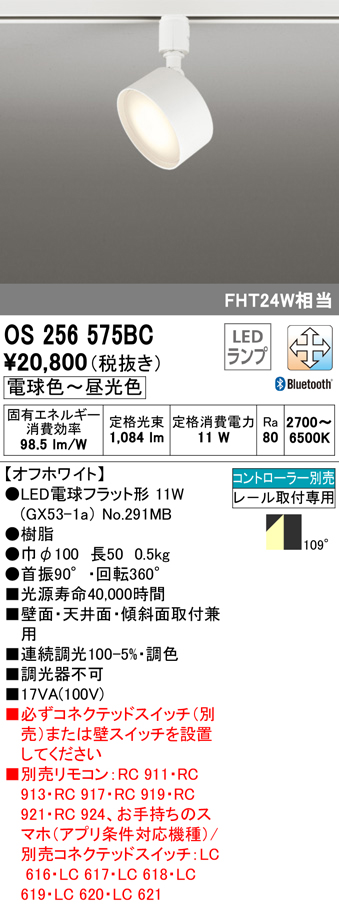 OS256575BCLEDスポットライト CONNECTED LIGHTING109°拡散配光 プラグタイプ(壁面取付可能型)LC-FREE 調光・調色 Bluetooth対応 FHT24Wクラスオーデリック 照明器具 壁面・天井面・傾斜面取付兼用