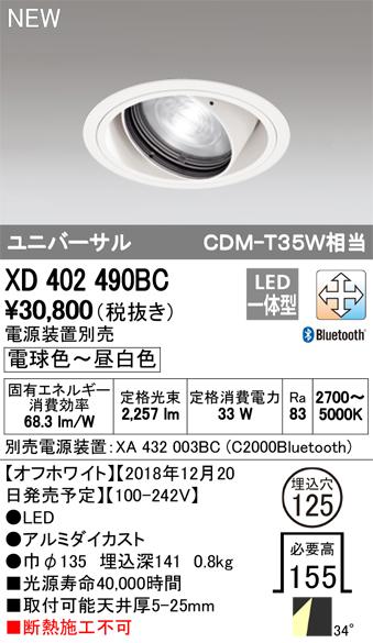 XD402490BC オーデリック 照明器具 CONNECTED LIGHTING LEDユニバーサルダウンライト 本体(一般型) LC-FREE 青tooth対応 調光・調色 PLUGGEDシリーズ COBタイプ 34°ワイド C2000 CDM-T35Wクラス XD402490BC