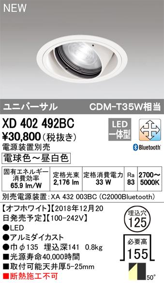 XD402492BC オーデリック 照明器具 CONNECTED LIGHTING LEDユニバーサルダウンライト 本体(一般型) LC-FREE Bluetooth対応 調光・調色 PLUGGEDシリーズ COBタイプ 50°拡散 C2000 CDM-T35Wクラス XD402492BC