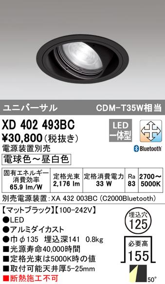 XD402493BC オーデリック 照明器具 CONNECTED LIGHTING LEDユニバーサルダウンライト 本体(一般型) LC-FREE Bluetooth対応 調光・調色 PLUGGEDシリーズ COBタイプ 50°拡散 C2000 CDM-T35Wクラス XD402493BC