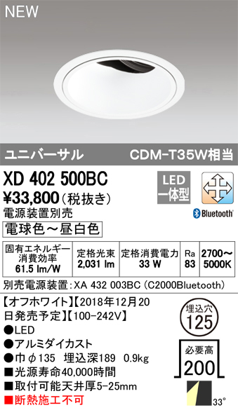 XD402500BC オーデリック 照明器具 CONNECTED LIGHTING LEDユニバーサルダウンライト 本体(深型) LC-FREE Bluetooth対応 調光・調色 PLUGGEDシリーズ COBタイプ 33°ワイド C2000 CDM-T35Wクラス XD402500BC
