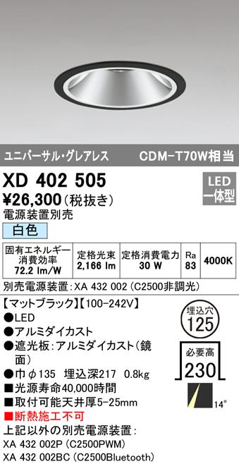 XD402505LEDグレアレス ユニバーサルダウンライト 本体PLUGGEDシリーズ COBタイプ 14°ナロー配光 埋込φ125白色 C2500 CDM-T70Wクラスオーデリック 照明器具 天井照明