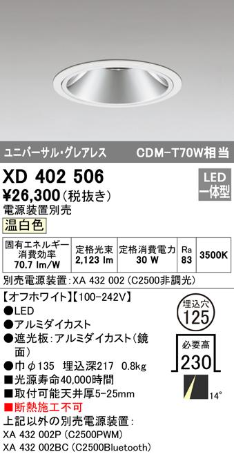 XD402506LEDグレアレス ユニバーサルダウンライト 埋込φ125温白色 14°ナロー配光 CDM-T70Wクラスオーデリック 天井照明 COBタイプ 本体PLUGGEDシリーズ 照明器具 C2500