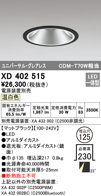 XD402515LEDグレアレス ユニバーサルダウンライト 本体PLUGGEDシリーズ COBタイプ 22°ミディアム配光 埋込φ125温白色 C2500 CDM-T70Wクラスオーデリック 照明器具 天井照明