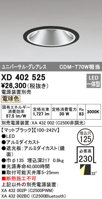 XD402525LEDグレアレス ユニバーサルダウンライト 本体PLUGGEDシリーズ COBタイプ 32°ワイド配光 埋込φ125電球色 C2500 CDM-T70Wクラスオーデリック 照明器具 天井照明