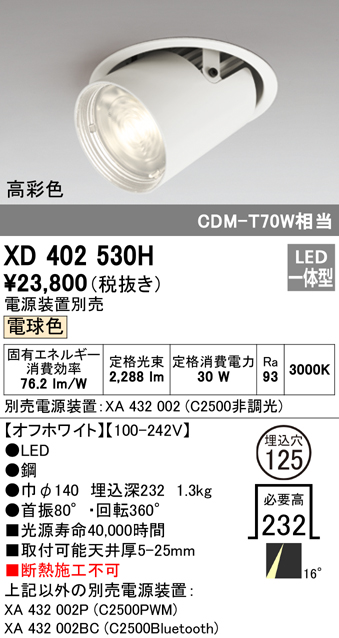 XD402530HLEDダウンスポットライト 本体PLUGGEDシリーズ COBタイプ レンズ制御 16°ナロー配光 埋込φ125電球色 C2500 CDM-T70Wクラス 高彩色Ra95オーデリック 照明器具 天井照明