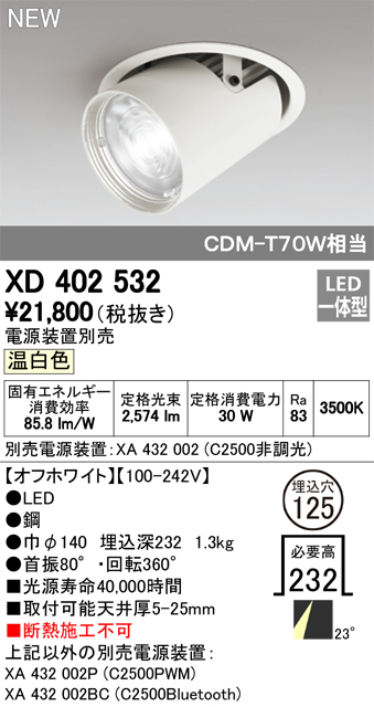 XD402532LEDダウンスポットライト 本体PLUGGEDシリーズ COBタイプ レンズ制御 23°ミディアム配光 埋込φ125温白色 C2500 CDM-T70Wクラスオーデリック 照明器具 天井照明