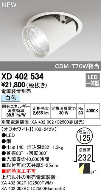 XD402534LEDダウンスポットライト 本体PLUGGEDシリーズ COBタイプ レンズ制御 34°ワイド配光 埋込φ125白色 C2500 CDM-T70Wクラスオーデリック 照明器具 天井照明