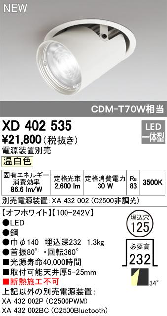 XD402535LEDダウンスポットライト 本体PLUGGEDシリーズ COBタイプ レンズ制御 34°ワイド配光 埋込φ125温白色 C2500 CDM-T70Wクラスオーデリック 照明器具 天井照明