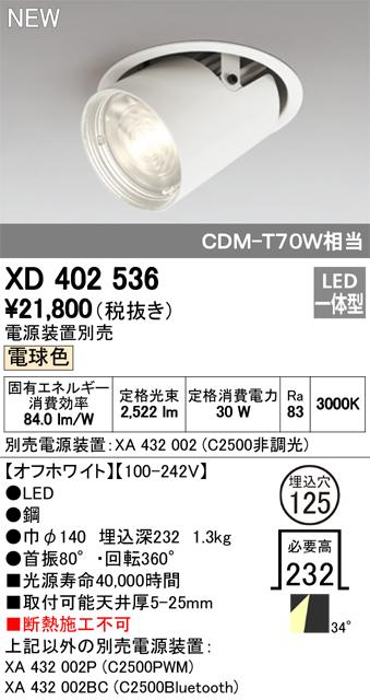 XD402536 オーデリック 照明器具 PLUGGEDシリーズ LEDダウンスポットライト 本体 電球色 34°ワイド COBタイプ レンズ制御 C2500 CDM-T70Wクラス XD402536