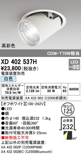 XD402537HLEDダウンスポットライト 本体PLUGGEDシリーズ COBタイプ レンズ制御 64°広拡散配光 埋込φ125白色 C2500 CDM-T70Wクラス 高彩色Ra95オーデリック 照明器具 天井照明