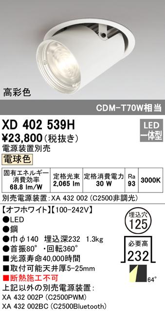 XD402539HLEDダウンスポットライト 本体PLUGGEDシリーズ COBタイプ レンズ制御 64°広拡散配光 埋込φ125電球色 C2500 CDM-T70Wクラス 高彩色Ra95オーデリック 照明器具 天井照明