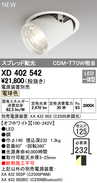 XD402542 オーデリック 照明器具 PLUGGEDシリーズ LEDダウンスポットライト 本体 電球色 スプレッド COBタイプ レンズ制御 C2500 CDM-T70Wクラス XD402542