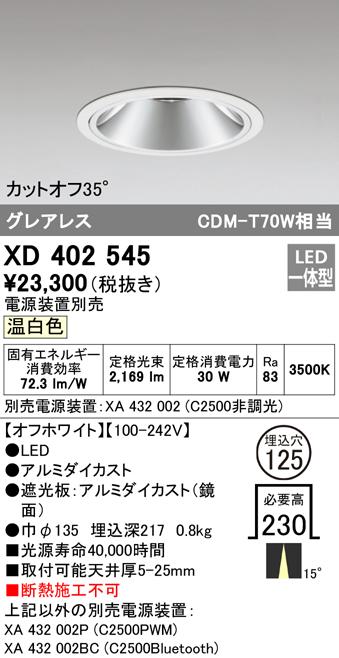 XD402545LEDグレアレス ベースダウンライト 本体PLUGGEDシリーズ COBタイプ 15°ナロー配光 埋込φ125温白色 C2500 CDM-T70Wクラスオーデリック 照明器具 天井照明