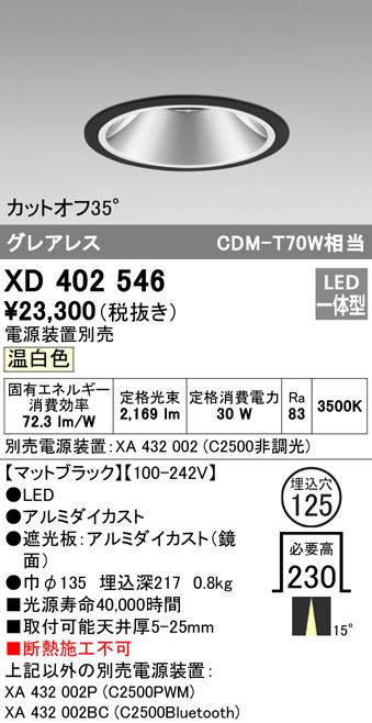 XD402546LEDグレアレス ベースダウンライト 本体PLUGGEDシリーズ COBタイプ 15°ナロー配光 埋込φ125温白色 C2500 CDM-T70Wクラスオーデリック 照明器具 天井照明