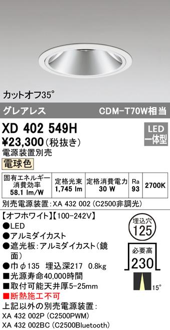 XD402549HLEDグレアレス ベースダウンライト 本体PLUGGEDシリーズ COBタイプ 15°ナロー配光 埋込φ125電球色 C2500 CDM-T70Wクラス Ra95オーデリック 照明器具 天井照明